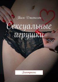 Обложка «Сексуальные игрушки. Электросекс»