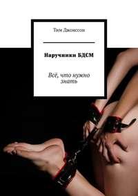 Обложка «НаручникиБДСМ. Всё, что нужно знать»