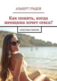 Обложка «Как понять, когда женщина хочет секса? Классика пикапа»