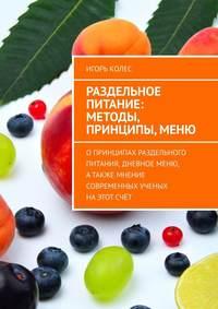Обложка «Раздельное питание: методы, принципы,меню. Опринципах раздельного питания, дневное меню, атакже мнение современных ученых наэтотсчёт»
