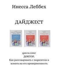 Обложка «ДАЙДЖЕСТ цикла книг «ДОКТОР. Как разговаривать спациентом ивлиять наего приверженность»»