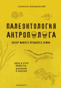 Обложка «Палеонтология антрополога. Книга 1. Докембрий и палеозой»