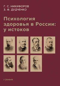 Обложка «Психология здоровья в России: уистоков»