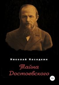Обложка «Тайна Достоевского»