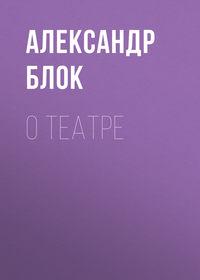 Обложка «О театре»