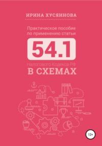 Обложка «Практическое пособие по применению статьи 54.1 Налогового кодекса РФ в схемах»