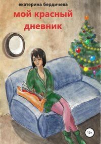 Обложка «Мой красный дневник»