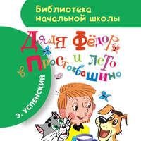 Обложка «Дядя Фёдор и лето в Простоквашино»