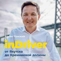 Обложка «InDriver: От Якутска до Кремниевой долины»