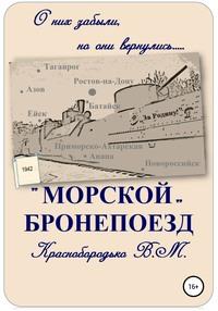Обложка «Морской бронепоезд»