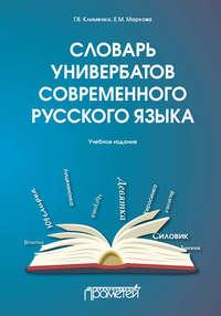 Обложка «Словарь универбатов современного русского языка»