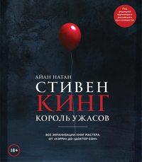 Обложка «Стивен Кинг. Король ужасов. Все экранизации книг мастера: от «Кэрри» до «Доктор Сон»»
