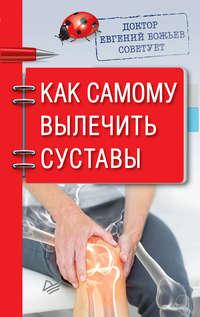 Обложка «Доктор Евгений Божьев советует. Как самому вылечить суставы»