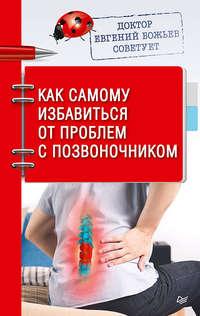 Обложка «Доктор Евгений Божьев советует. Как самому избавиться от проблем с позвоночником»
