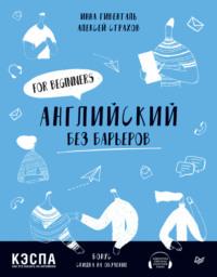 Обложка «Английский без барьеров. For beginners»
