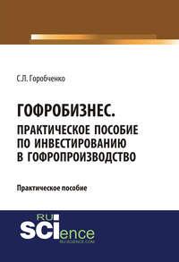 Обложка «Гофробизнес. Практическое пособие по инвестированию в гофропроизводство»