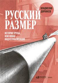 Обложка «Русский размер»
