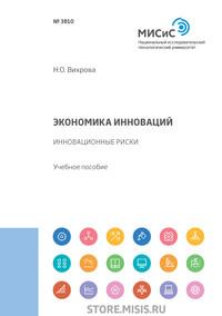 Обложка «Экономика инноваций. Инновационные риски»