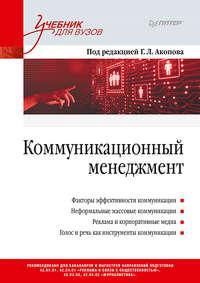 Обложка «Коммуникационный менеджмент»