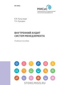 Обложка «Внутренний аудит систем менеджмента»