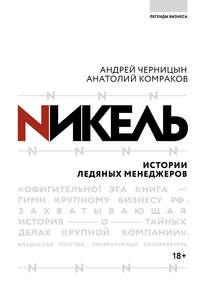 Обложка «Никель. Истории ледяных менеджеров»