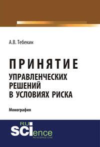Обложка «Принятие управленческих решений в условиях риска»
