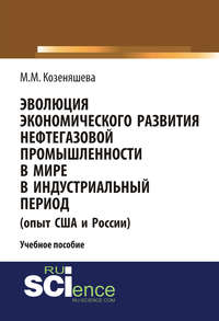 Обложка «Эволюция экономического развития нефтегазовой промышленности в мире в индустриальный период (опыт США и России)»