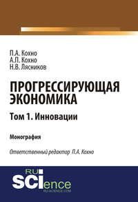 Обложка «Прогрессирующая экономика. Том 1. Инновации»