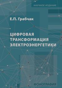 Обложка «Цифровая трансформация электроэнергетики»