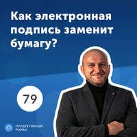 Обложка «Александр Вернигора, Deals. Как электронная подпись заменит бумагу?»