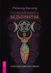 Обложка «Полная книга ведьмовства. Классический курс Викки»