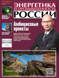 Обложка «Энергетика и промышленность России №22 2019»