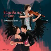 Обложка «Волшебство on-line»
