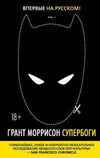Обложка «Супербоги. Как герои в масках, удивительные мутанты и бог Солнца из Смолвиля учат нас быть людьми»