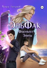 Обложка «Андрогины»