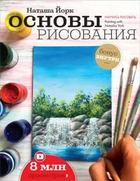 Обложка «Основы рисования»