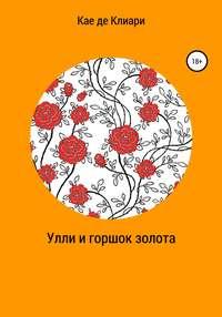 Обложка «Улли и горшок золота»