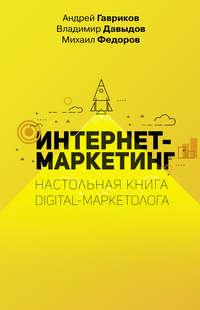 Обложка «Интернет-маркетинг»