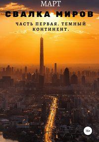 Обложка «Свалка миров. Часть первая. Темный континент»