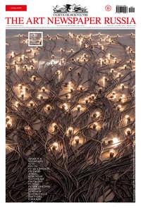 Обложка «The Art Newspaper Russia №10 / декабрь 2019 – январь 2020»