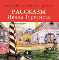 Обложка «Русские классики детям: Рассказы Ивана Тургенева»