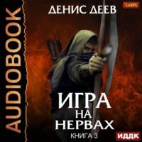 Обложка «Игра на нервах. Книга 3»