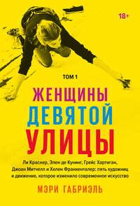 Обложка «Женщины Девятой улицы. Том 1»