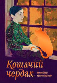 Обложка «Кошачий чердак»