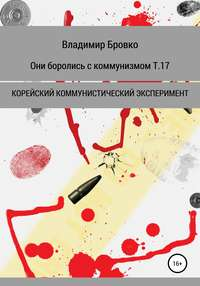 Обложка «Они боролись с коммунизмом. Т. 17»