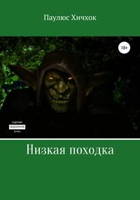 Обложка «Низкая походка»