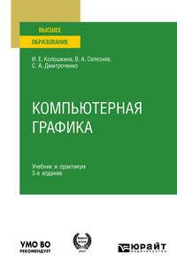 Обложка «Компьютерная графика 3-е изд., испр. и доп. Учебник и практикум для вузов»