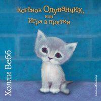 Обложка «Котенок Одуванчик, или Игра в прятки»