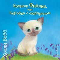Обложка «Котёнок Фиалка, или Коробка с сюрпризом»
