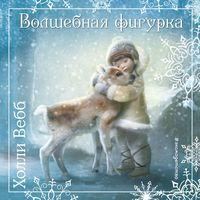 Обложка «Рождественские истории. Волшебная фигурка»